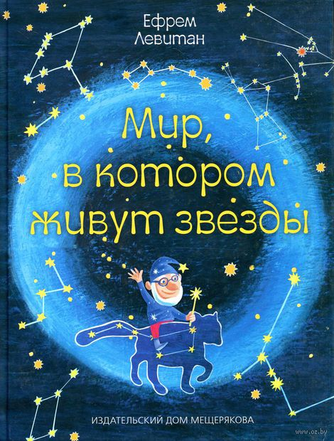 Мир, в котором живут звезды. Ефрем Левитан