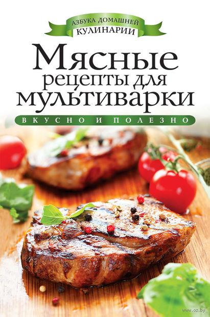 Мясные рецепты для мультиварки. Ольга Яковлева