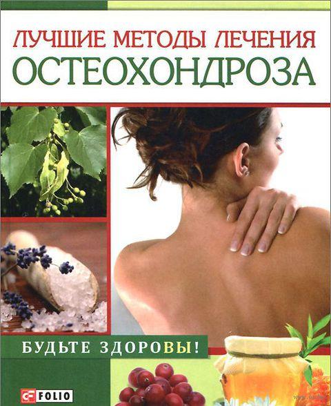Лучшие методы лечения остеохондроза. И Тумко