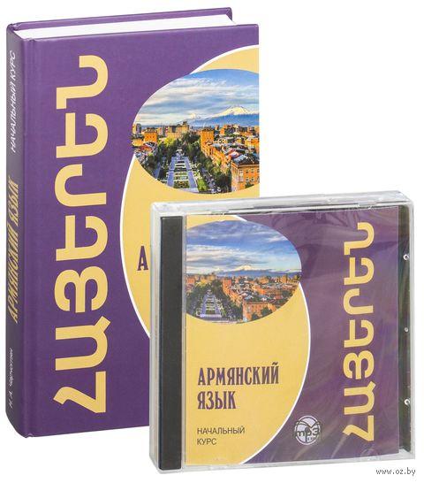 Армянский язык. Начальный курс (+CD) — фото, картинка
