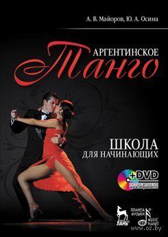 Аргентинское танго. Школа для начинающих (+ DVD). А. Майоров, Ю. Осина
