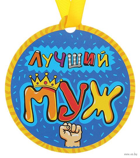 """Медаль на магните пластмассовая """"Лучший муж"""" (8,5х9 см)"""