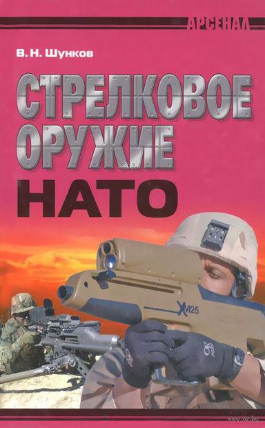 Стрелковое оружие НАТО. Виктор Шунков