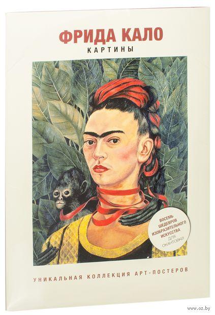 Фрида Кало. Картины. Уникальная коллекция арт-постеров