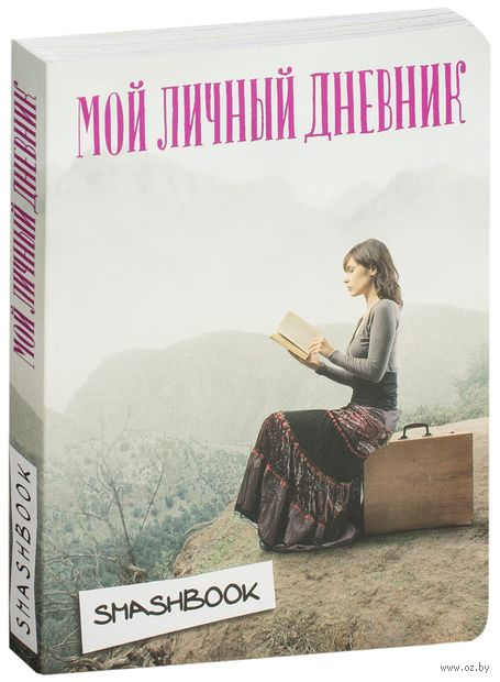 """Мой личный дневник """"Вдохновение"""" — фото, картинка"""