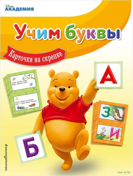 Учим буквы — фото, картинка