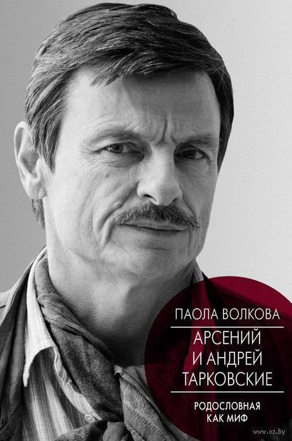 Андрей и Арсений Тарковские — фото, картинка