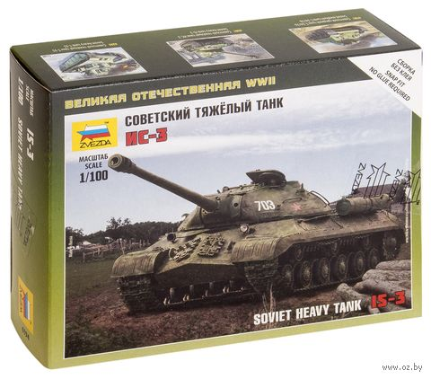 Советский тяжелый танк ИС-3 (масштаб: 1/100) — фото, картинка