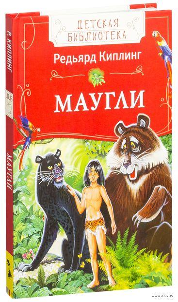Маугли — фото, картинка