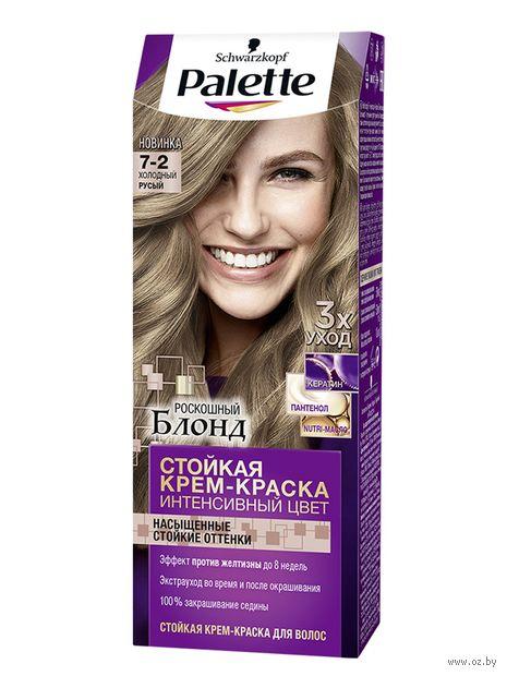 """Крем-краска для волос """"Интенсивный цвет"""" тон: 7-2, холодный русый — фото, картинка"""