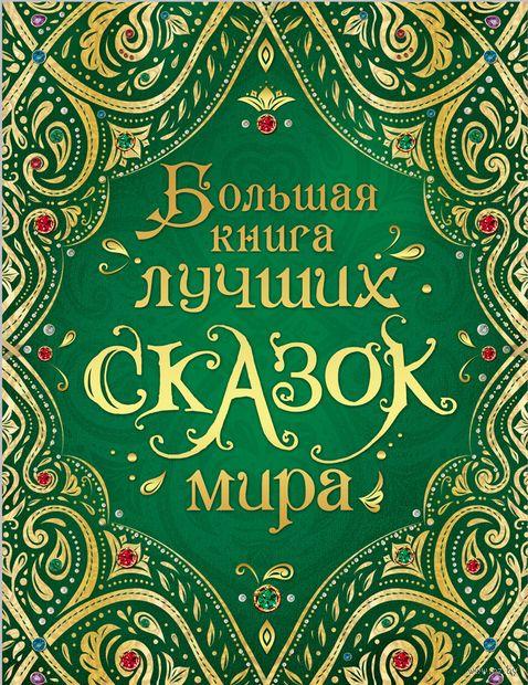 Большая книга лучших сказок мира — фото, картинка