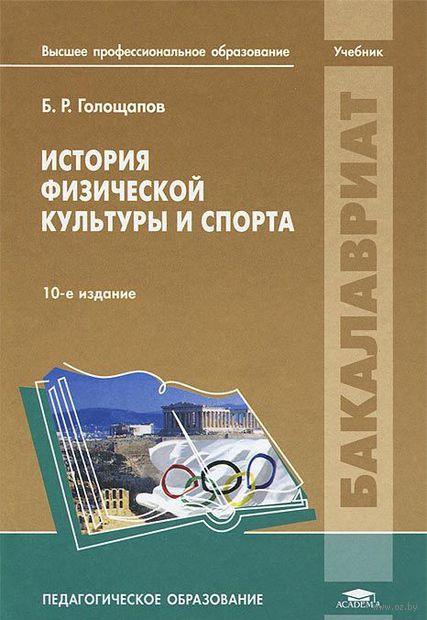 История физической культуры и спорта. Б. Голощапов