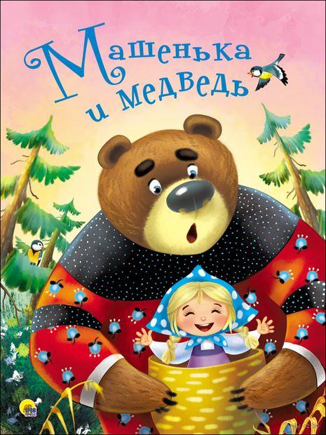 Машенька и медведь — фото, картинка