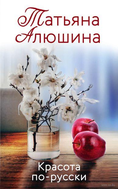 Красота по-русски — фото, картинка