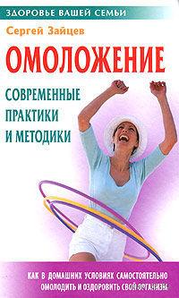 Омоложение. Современные практики и методики. Сергей Зайцев