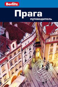Прага. Путеводитель — фото, картинка