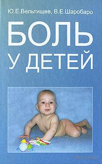 Боль у детей. Юрий Вельтищев, Валентина Шаробаро