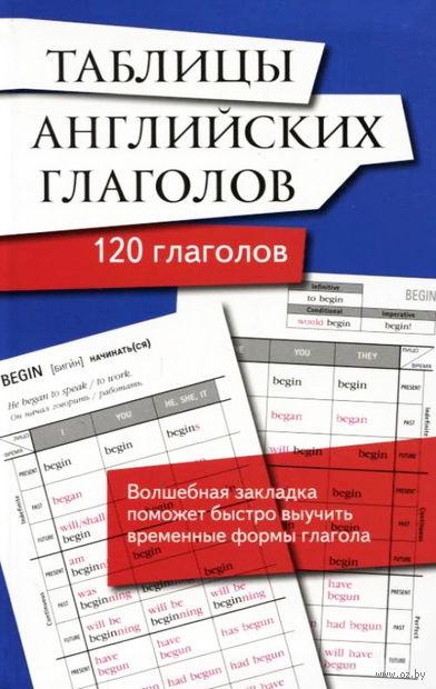 Таблицы английских глаголов. 120 глаголов