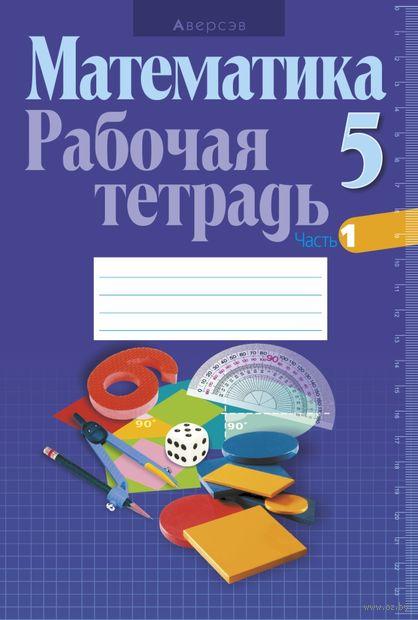 Рабочая тетрадь по математике для 5 класса. В 2-х частях. Часть 1 — фото, картинка