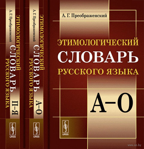 Этимологический словарь русского языка (комплект из 2 книг) — фото, картинка