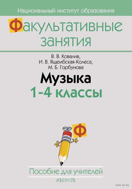 Музыка. 1-4 классы. Пособие для учителей. В. Ковалив, И. Ящембская-Колеса, Мария Горбунова