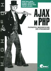 AJAX и PHP. Разработка динамических веб-приложений. К. Дари, Б. Бринзаре