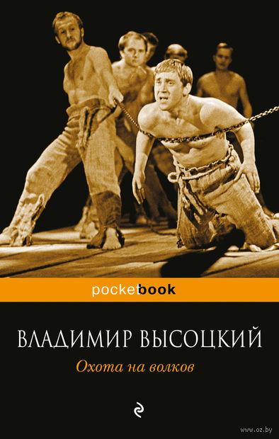 Охота на волков (м). Владимир Высоцкий