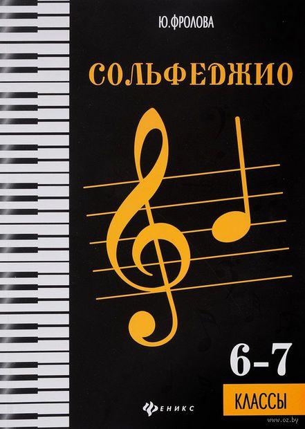 Сольфеджио. 6-7 классы. Юлия Фролова