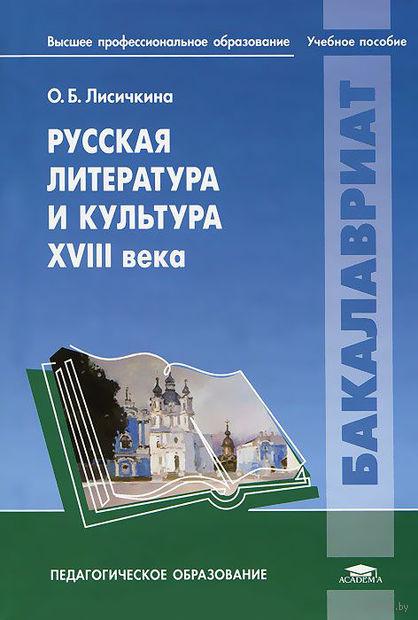 Русская литература и культура XVIII века. О. Лисичкина