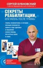 Секреты реабилитации, или жизнь после травмы. Сергей Бубновский