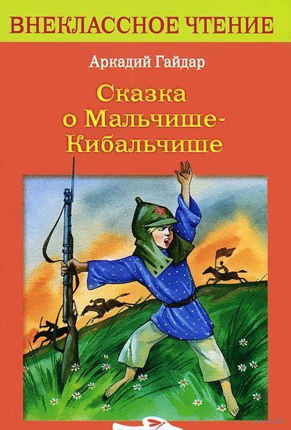 Сказка о Мальчише-Кибальчише. Аркадий Гайдар