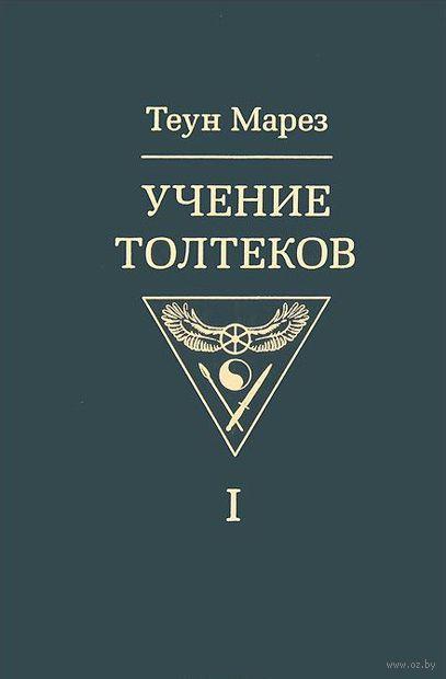 Учение Толтеков. Том 1 (в 2 томах). Теун Марез