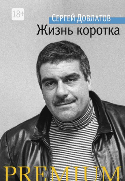 Жизнь коротка. Сергей Довлатов