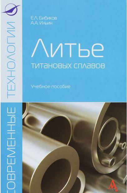 Литье титановых сплавов. Е. Бибиков, А. Ильин