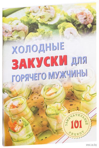 Холодные закуски для горячего мужчины. Владимир Хлебников