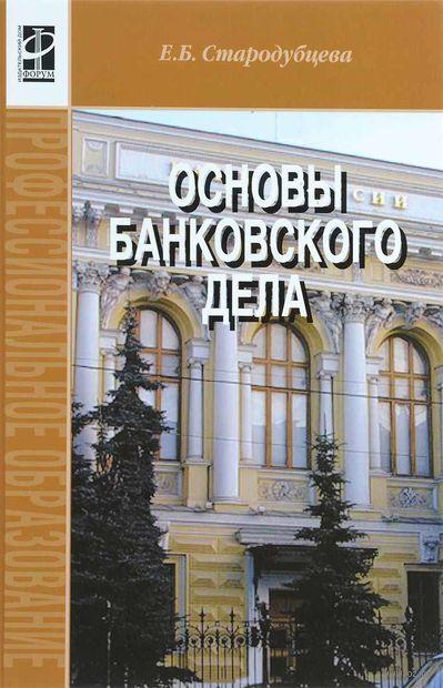 Основы банковского дела. Елена Стародубцева