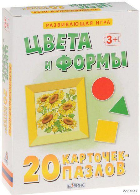 Цвета и формы (набор из 20 карточек-пазлов)