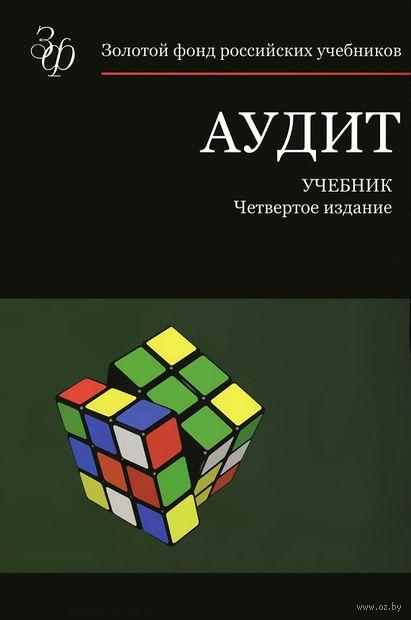 Аудит. Р. Булыгин