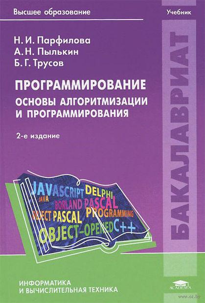 Программирование. Основы алгоритмизации и программирования. Н. Парфилова, А. Пылькин, Б. Трусов