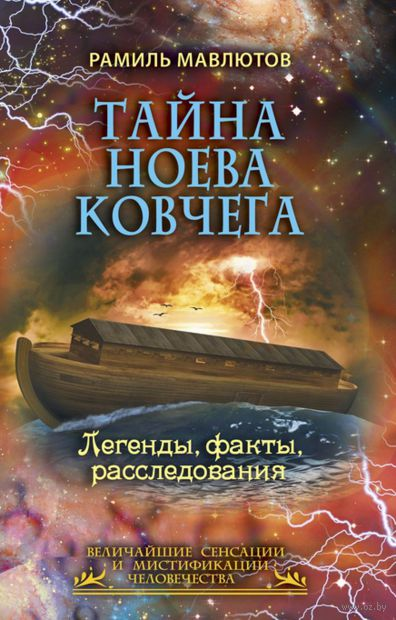 Тайна Ноева ковчега. Легенды, факты, расследования — фото, картинка
