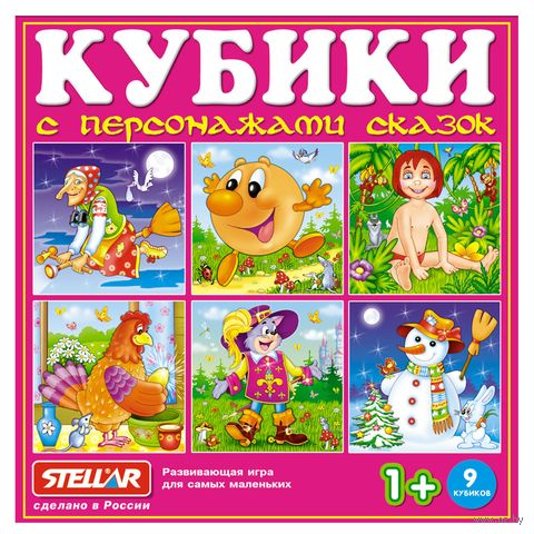 "Кубики с картинками ""Персонажи сказок-4"" (9 шт)"