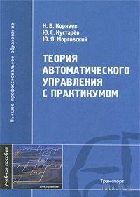 Теория автоматического управления с практикумом. Н. Корнеев