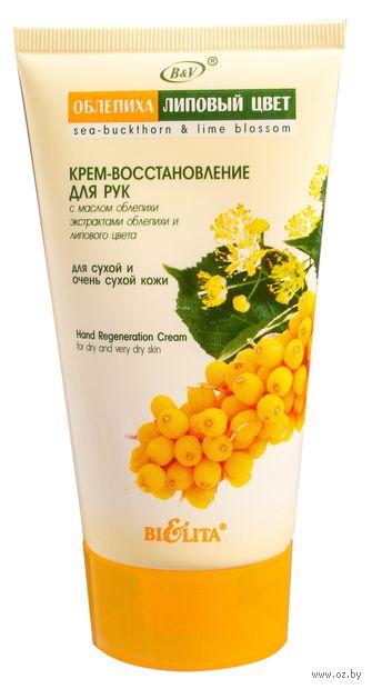 Крем-восстановление для рук с маслом облепихи, экстрактами облепихи и липового цвета (150 мл)