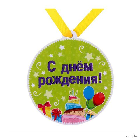 """Медаль на магните пластмассовая """"С днем рождения!"""" (8,5х9 см)"""
