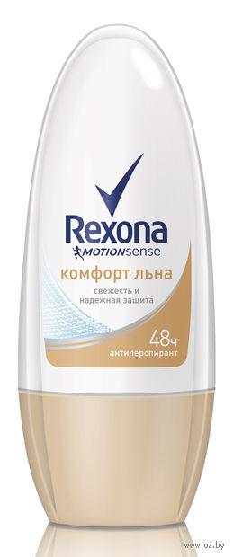 """Дезодорант шариковый Rexona """"Комфорт льна"""" (50 мл)"""