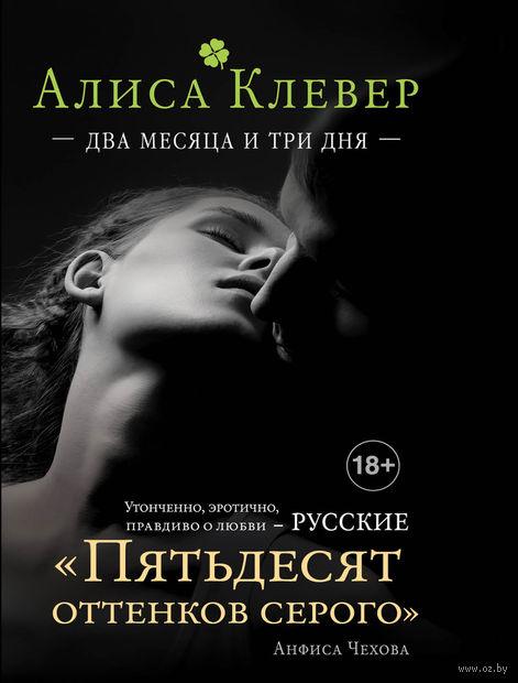 Два месяца и три дня (м). Алиса Клевер