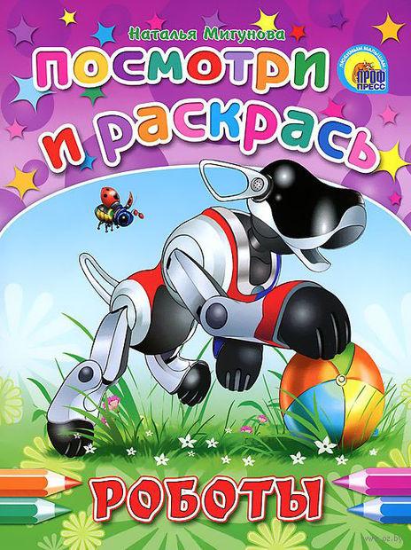 Роботы. Наталья Мигунова