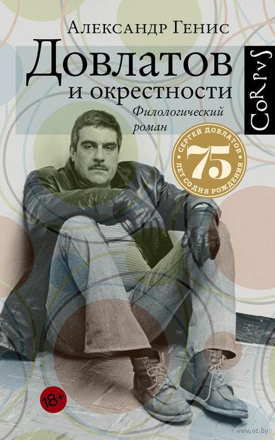 Довлатов и окрестности. Александр Генис
