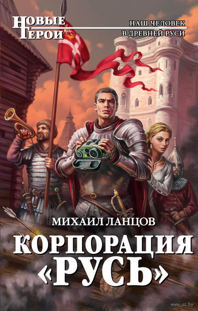 """Корпорация """"Русь"""". Михаил Ланцов"""