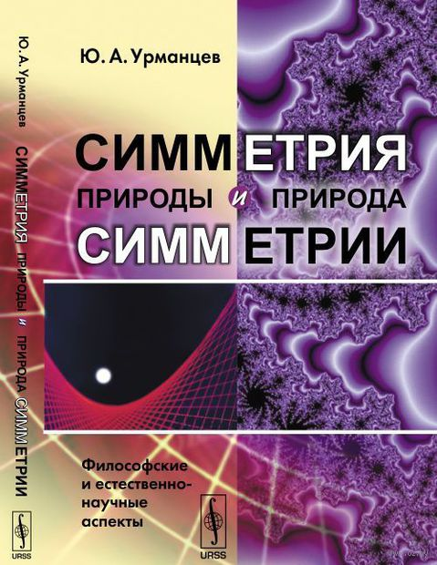 Симметрия природы и природа симметрии. Философские и естественно-научные аспекты (м) — фото, картинка